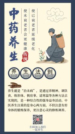 中国风古代中药养生宣传手机海报