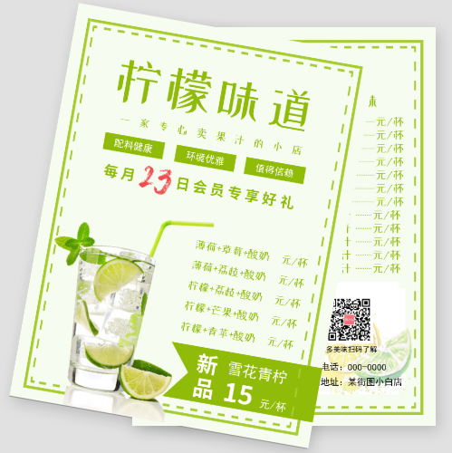 綠色果汁飲料價目表