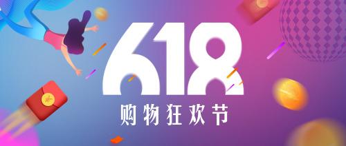 618购物狂欢节公众号宣传首图展示