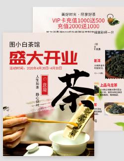 小清新茶馆开业大吉DM宣传单