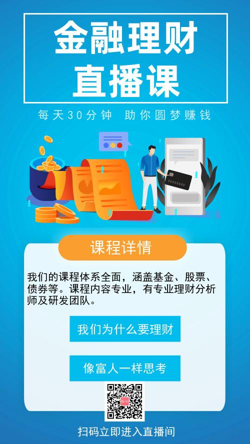 简约插画金融理财线上课程海报