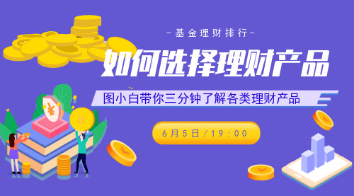 蓝色创意投资理财课程封面