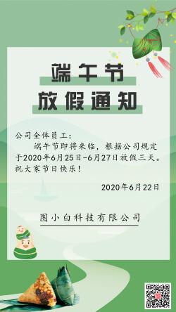 中国风端午节放假通知手机海报
