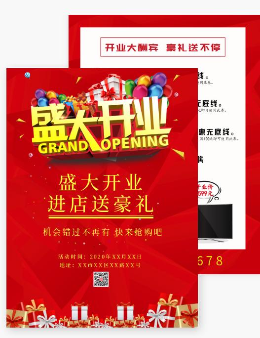 红色超市盛大开业活动宣传单