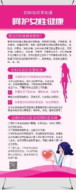 粉色女性健康知识展架