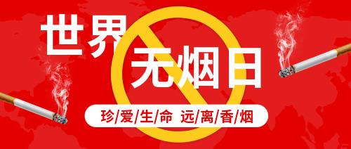 红色警示世界无烟日公众号首图