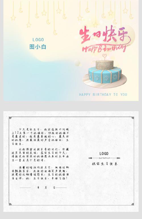 简约生日祝福贺卡折页