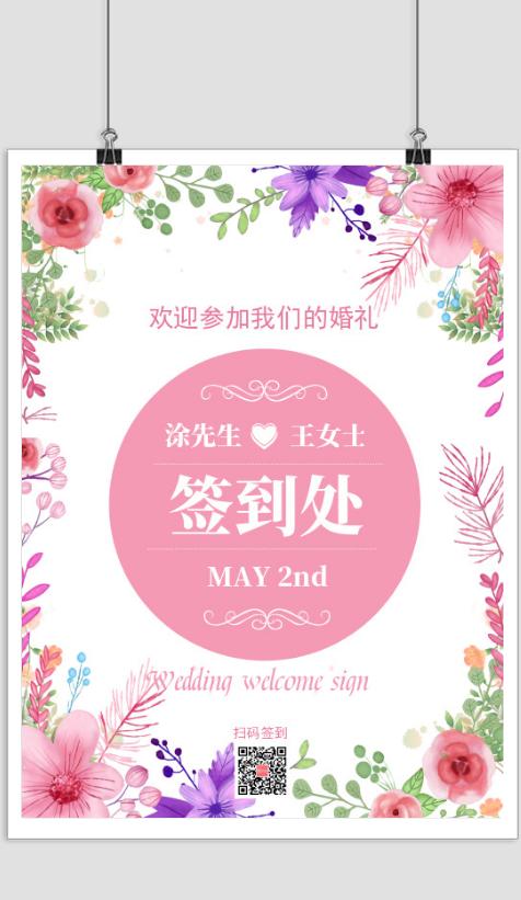 清新文艺婚礼背景签到印刷海报