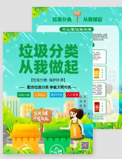 简单绿色垃圾分类DM宣传单