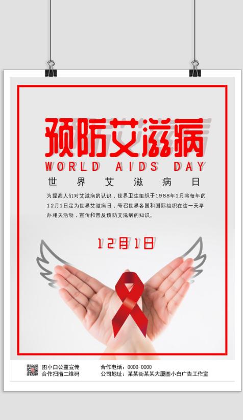 预防艾滋病在线设计印刷海报