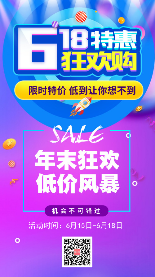 618特惠限时特价狂欢电商手机海报