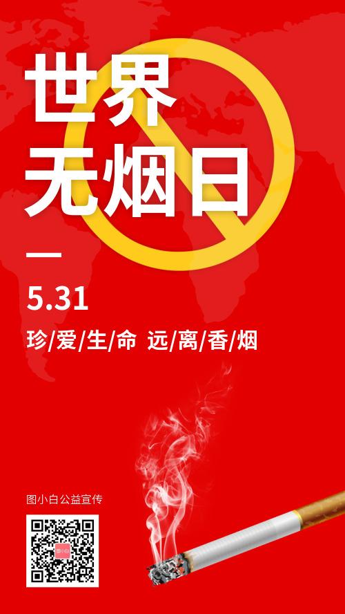 红色警示世界无烟日公益手机海报