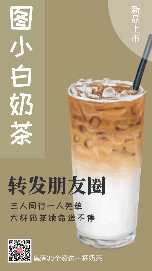 奶茶集贊免單活動小清新海報