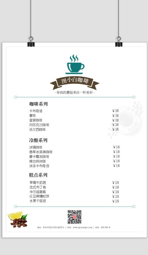 邂逅美好咖啡馆店铺印刷宣传
