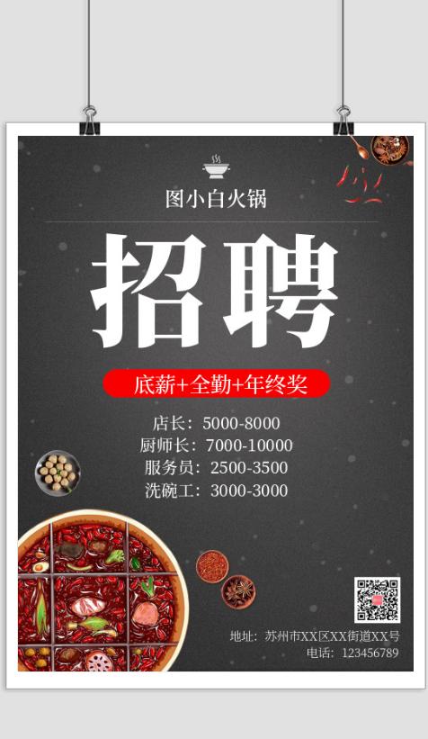 火锅店招聘信息印刷海报