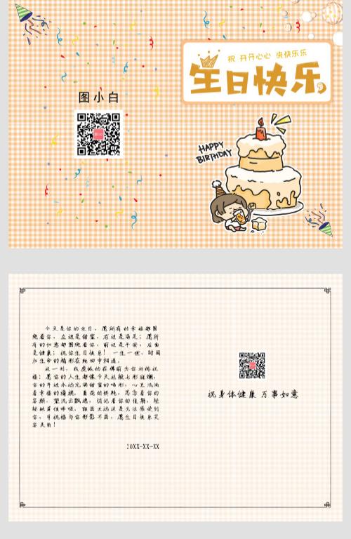 橙色简约生日会祝福贺卡广告印刷模板