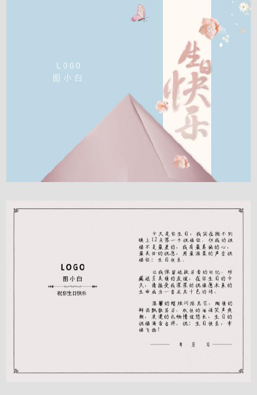 清新生日快乐贺卡折页