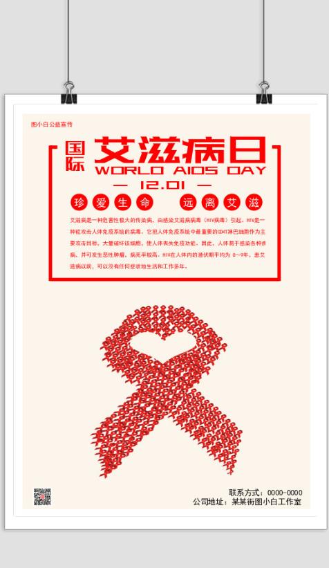 预防艾滋病公益广告在线设计