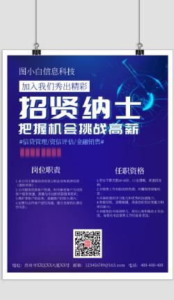 招贤纳士科技公司招聘信息印刷海报