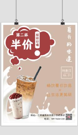 奶茶半价促销活动小清新海报