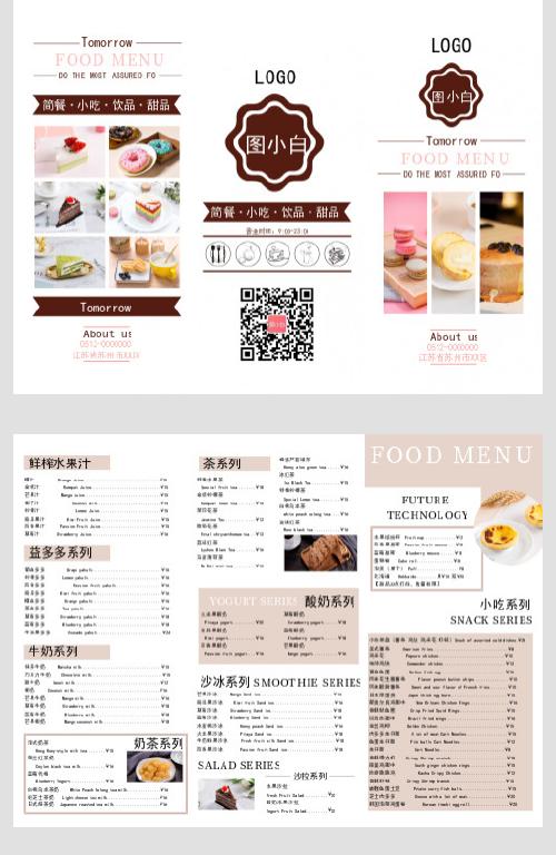 文艺风咖啡甜点菜单三折页