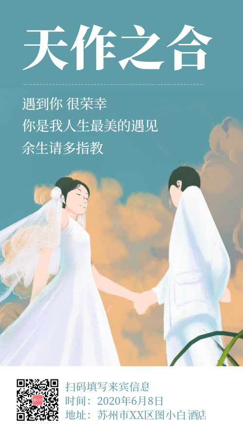 婚礼背景电子邀请函手机海报