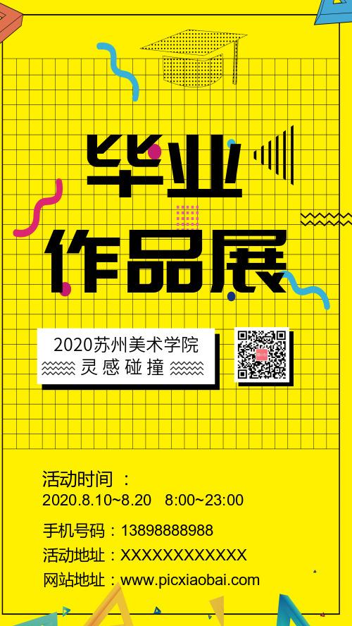 黄色简约条形毕业设计手机海报