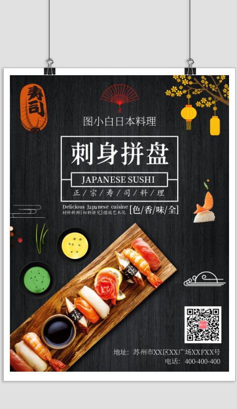 日本料理寿司刺身门店宣传印刷海报