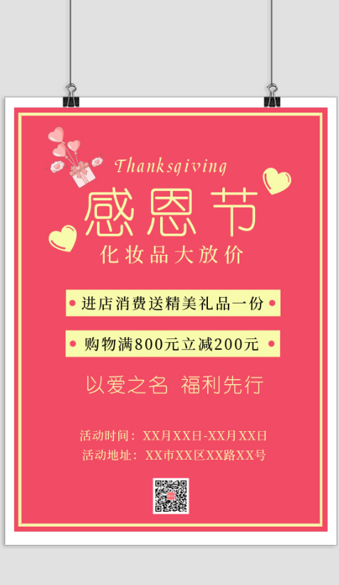 简约化妆品促销感恩节印刷海报