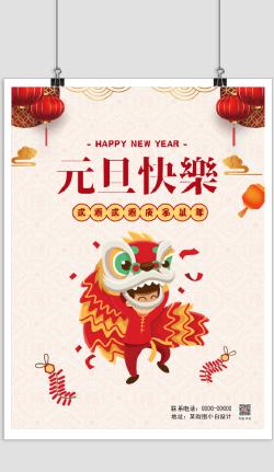 插画中国风元旦海报在线设计