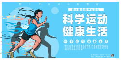 蓝色健康跑步运动展板