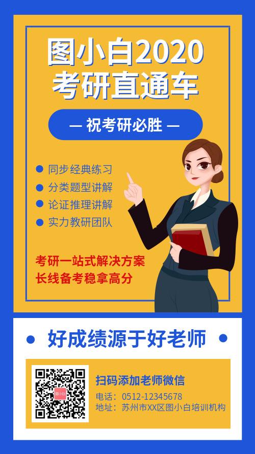 2020考研直通车辅导班课程宣传海报