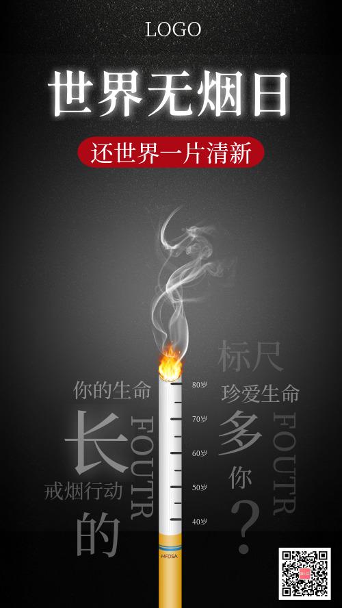 香烟生命标尺世界无烟日海报