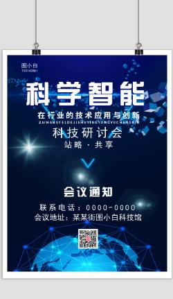 蓝色科技研讨会议海报