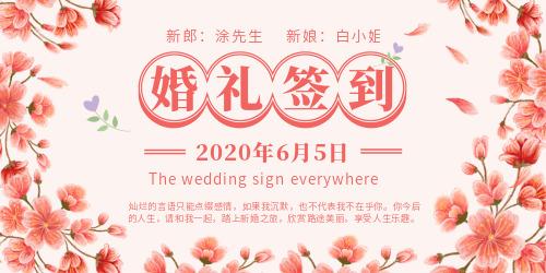 文艺清新婚礼背景签到展板