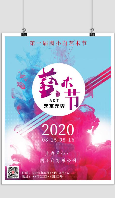 酷炫艺术节粉蓝色印刷海报