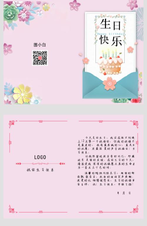 粉色小清新风格生日贺卡