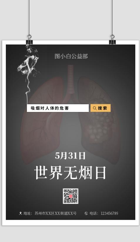 搜索框吸烟对人体的危害宣传印刷海报