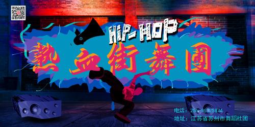 炫酷热血街舞舞蹈社团展板