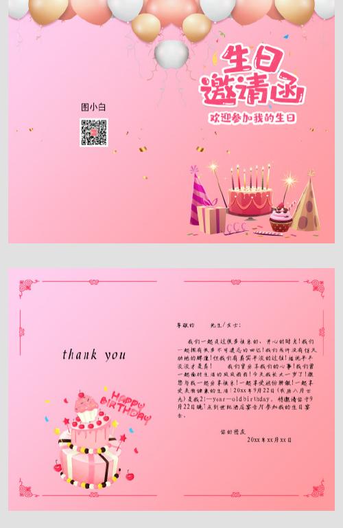 生日邀請函