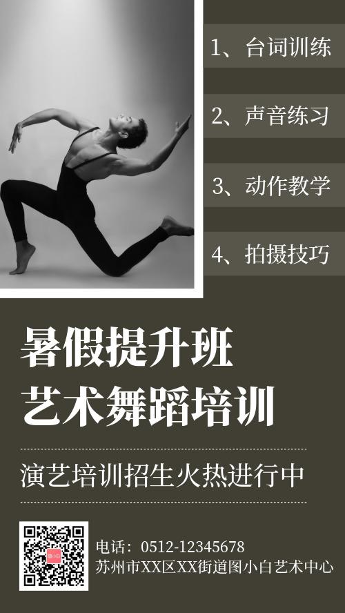 暑假提升艺术舞蹈培训宣传海报
