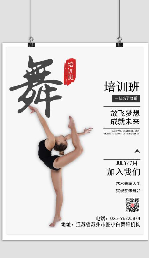 简约文艺大气舞蹈招生海报