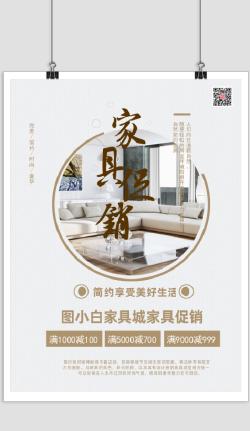 简约大气中国风家具海报