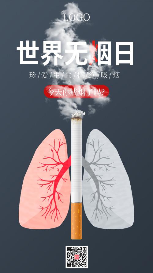 珍爱生命拒绝吸烟戒烟手机海报