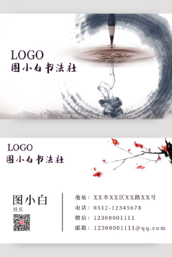 中国风书法社高档名片