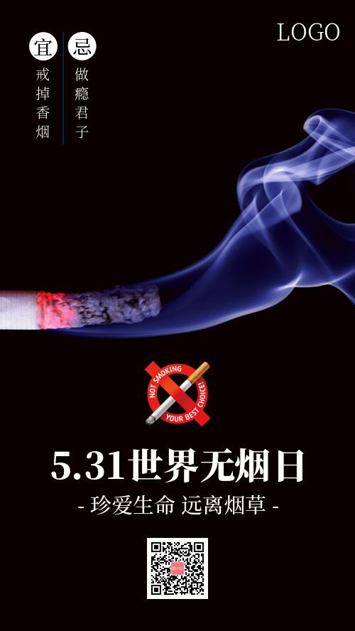 世界无烟日珍爱生命远离烟草手机海报