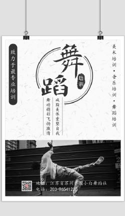 简约大气舞蹈招生小清新海报