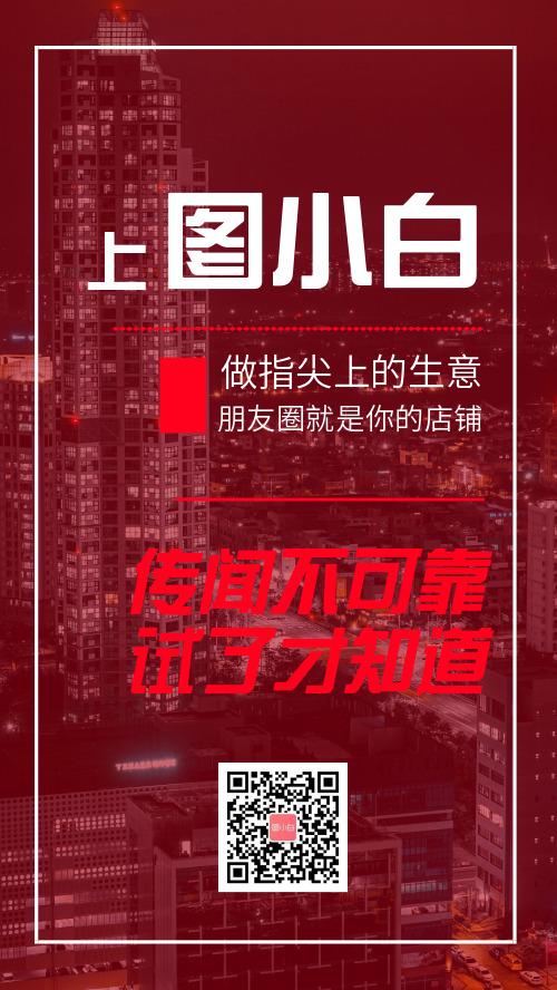 个性创业生意微商海报