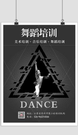 黑色简约炫酷舞蹈招生印刷海报