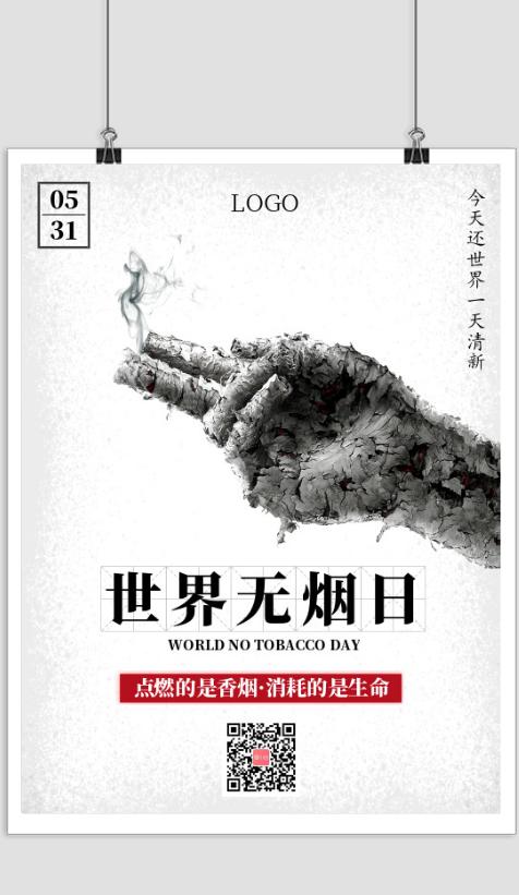 世界无烟日给世界一天清新印刷宣传海报